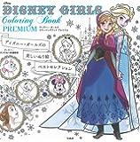 DISNEY GIRLS Coloring Book PREMIUM
