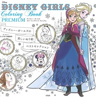 Disney Princessディズニー プリンセス 精密塗絵アートセラピー