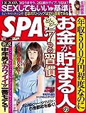 週刊SPA!(スパ)  2017年 5/23 号 [雑誌] 週刊SPA! (デジタル雑誌)
