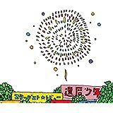 還暦少年 初回盤(CD+DVD)