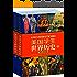 美国学生世界历史(英汉双语版)(上下册) (西方原版教材之文史经典)
