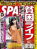 週刊SPA!(スパ)  2017年 11/21 号 [雑誌] 週刊SPA! (デジタル雑誌)