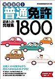 完全合格! 普通免許総まとめ問題集1800 (NAGAOKA運転免許シリーズ)