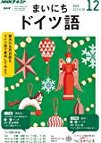 NHKラジオ まいにちドイツ語 2019年 12月号 [雑誌] (NHKテキスト)