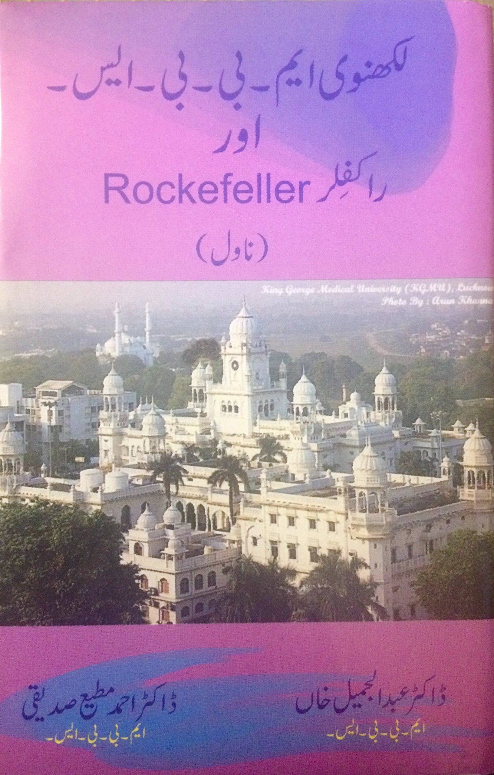 Lucknowi MBBS (Medical Doctor) and Rockefeller: Dr  Abdul