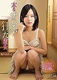 大きなチ○ポに狂った美少女 あべみかこ ワンズファクトリー [DVD]