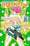 さばげぶっ!(10) (なかよしコミックス)