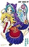 ゆらぎ荘の幽奈さん 13 (ジャンプコミックス)