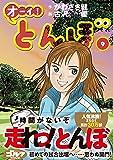 オーイ! とんぼ 9巻 (ゴルフダイジェストコミックス)