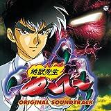 (ANIMEX1200-193)地獄先生ぬ~べ~ オリジナル・サウンドトラック
