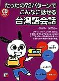 CD BOOK たったの72パターンでこんなに話せる台湾語会話 (アスカカルチャー)