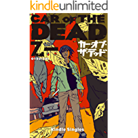 Car of the Dead (Kindle Single) (Japanese Edition) book cover