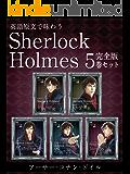 英語原文で味わう Sherlock Holmes 5巻セット 『緋色の研究』『四つの署名』『バスカヴィル家の犬』などを収録