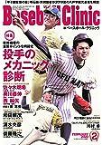 Baseball Clinic(ベースボール・クリニック) 2020年2月号 [特集:投手のメカニック診断]
