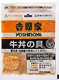 吉野家 冷凍 牛丼の具24食セット