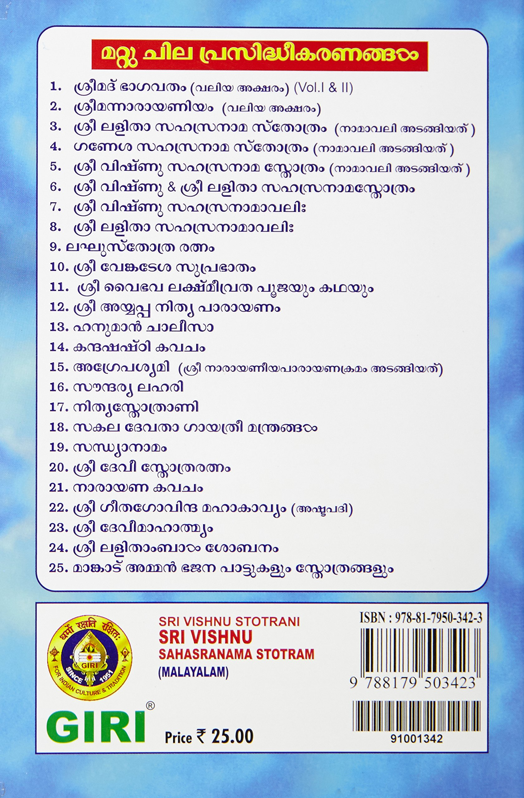 Buy Sri Vishnu Sahasranama Stotram (Malayalam) Book Online