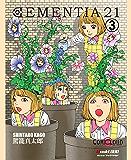 ディメンシャ 21 Vol.3 (日本語のみ)