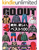 GO OUT (ゴーアウト) 2017年 10月号 [雑誌]