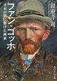 ファン・ゴッホ 日本の夢に懸けた画家 (角川ソフィア文庫)