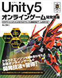 Unity5オンラインゲーム開発講座 クラウドエンジンによるマルチプレイ&課金対応ゲームの作り方