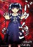 ドクムシ : 5 (アクションコミックス)