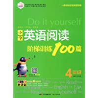 (思脉图书) 小学英语阅读阶梯训练100篇:四年级