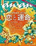 anan (アンアン)2018/06/27 No.2107[2018年後半、あなたの恋と運命]