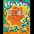 anan (アンアン) 2018年 6月27日号 No.2107 [2018年後半、恋と運命] [雑誌]