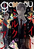 gateau (ガトー) 2017年2月号[雑誌]