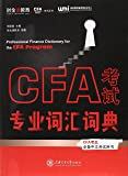CFA考试专业词汇词典