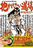 抱かれたい道場 (ヤングチャンピオン烈コミックス)