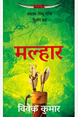 Malhaar/मल्हार: Sangram Sindhu Gatha - Part 2 (Hindi Edition) Kindle Edition