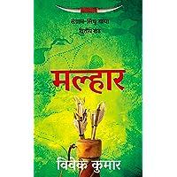 Malhaar/मल्हार: Sangram Sindhu Gatha - Part 2