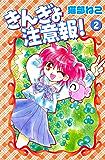 きんぎょ注意報!(2) (なかよしコミックス)