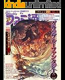 週刊ファミ通 2019年4月11日号 【アクセスコード付き】 [雑誌]