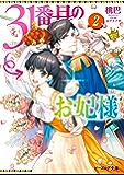 31番目のお妃様 2【電子特典付き】 (ビーズログ文庫)