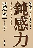 鈍感力 (集英社文庫)