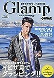 Glamp by Hot-Dog PRESS Vol.4 (講談社 Mook(J))