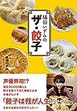 橘田いずみのザ・餃子