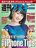 週刊アスキー No.1154(2017年11月28日発行) [雑誌]