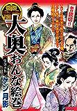 大奥おんな絵巻 密偵の乱 (SPコミックス)