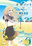 少年ノート(3) (モーニングコミックス)