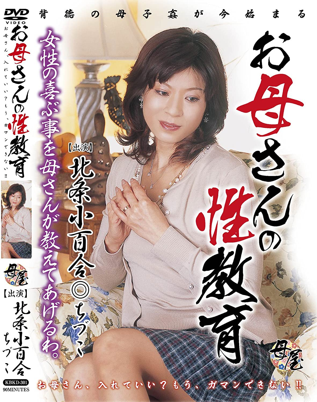 Japanese Sex Slave Teacher