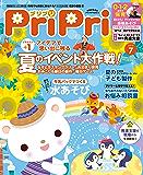 PriPri 2019年7月号 [雑誌]