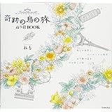 奇跡の鳥の旅 ぬり絵BOOK Around the world (Colouring Books)