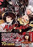 人狼ゲーム MAD LAND (竹書房文庫)
