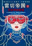 雷切帝国2:巨剑号的陨落(读客熊猫君出品,征服八项至高大奖的科幻巨作!)