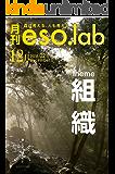 月刊eso.lab 第2号: 組織 (キャプロア出版)