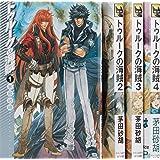 トゥルークの海賊 1-4巻セット (C・NOVELSファンタジア)