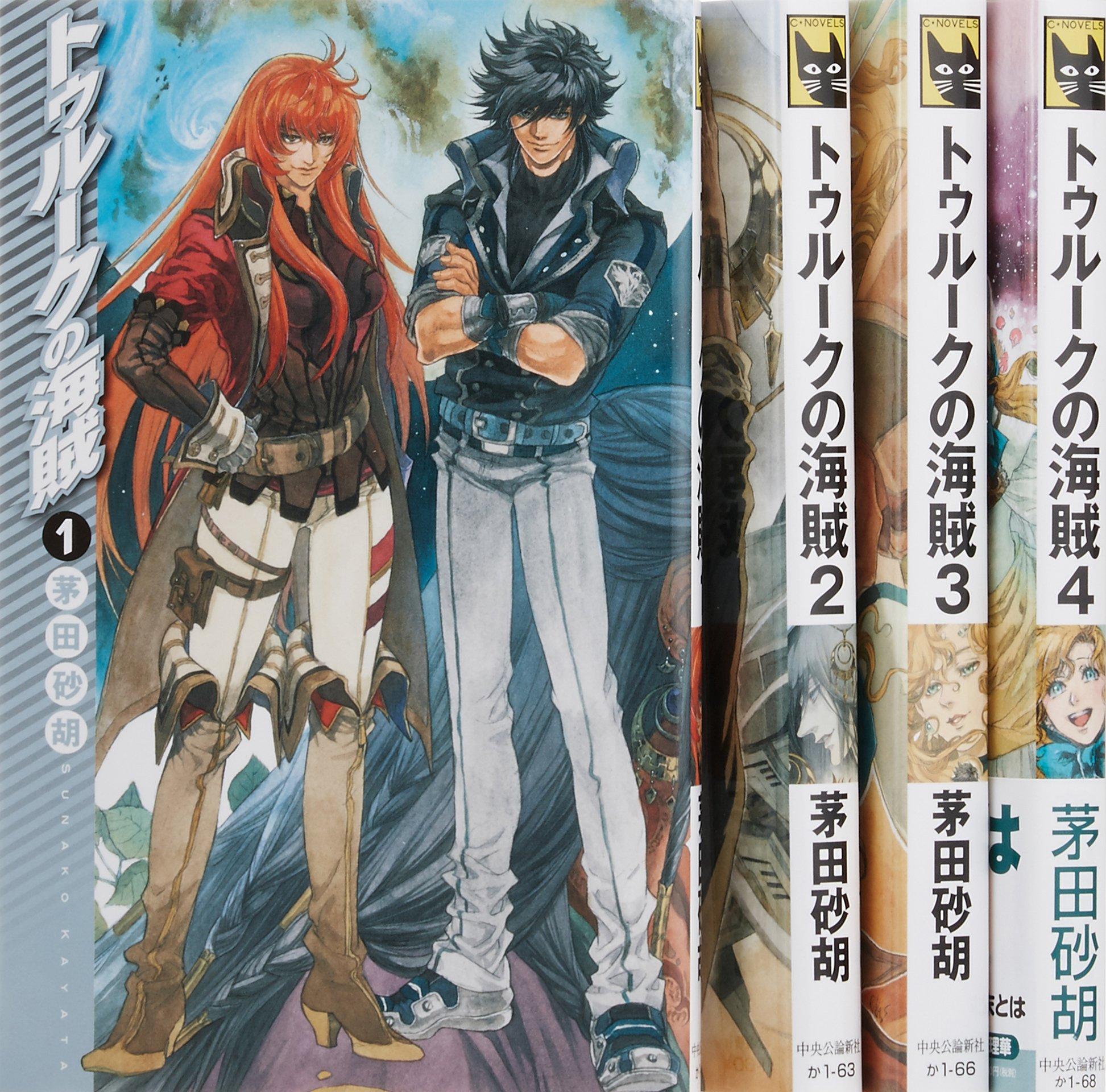 トゥルークの海賊 1-4巻セット (...